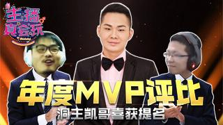 主播真会玩_20191221_177:年度MVP评比,洞主凯哥喜获提名