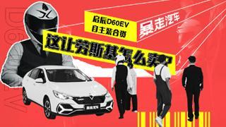 暴走汽车第三季_20191225_劳斯基强卖启辰D60EV,只为服务大众?