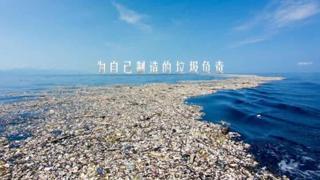 对话新时代_20200103_王曦:为自己制造的垃圾负责