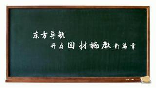 对话新时代_20200107_杨荣忠:东方导航 开启因材施教