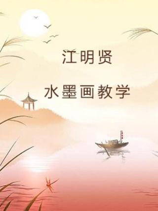 江明贤水墨画教学