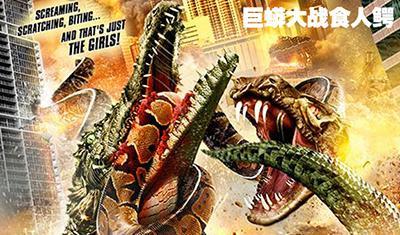巨蟒大战食人鳄