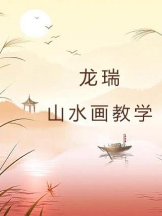 龙瑞山水画教学