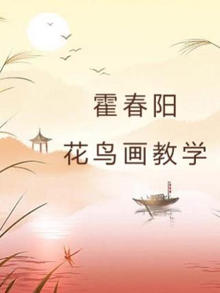 霍春阳花鸟画教学