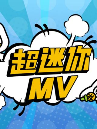 超迷你战士原创MV