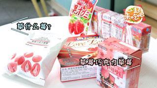 草莓季来袭——让草莓零食温暖你