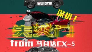 """暴走汽车第三季_20191211_深扒马自达CX-5""""熄火门"""",日系车还可靠吗?"""