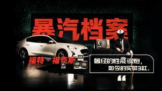 暴走汽车第三季_20190930_销量王沦为惨淡王,福特福克斯到底经历了什么?