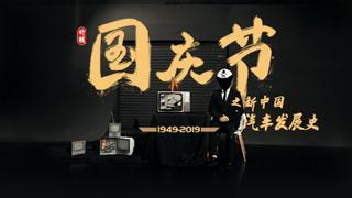 暴走汽车第三季_20191001_【国庆特辑】为祖国献礼:新中国汽车70周年的风雨历程
