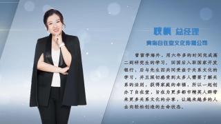 连线中国_20200915_成为自己 贡献世界