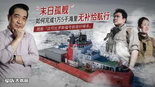 """军武大本营第三季_20201009_""""孤舰""""无补给航行1.5万海里 局座:这比罗斯福号航母好得多"""