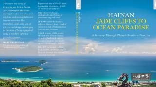 汉语世界_20200922_遇见《海岛天堂》