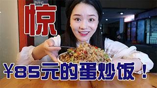 大胃王余多多_20201023_蛋炒饭的做法千千万万,朴实无华就这一碗!