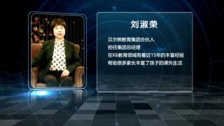 对话新时代_20200918_刘淑荣:贝尔熊 丰富孩子K12课外培训生活