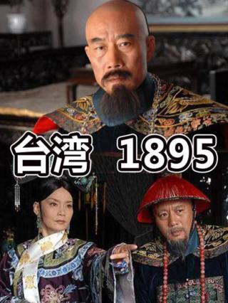 台湾1895