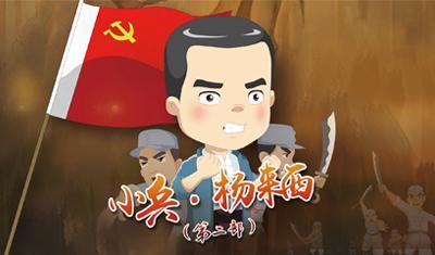 小兵·杨来西 第2部
