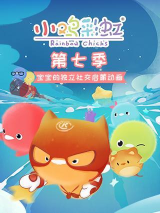 小鸡彩虹 第7季