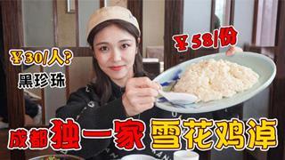 大胃王朵一_20201116_人均30的黑珍珠餐厅,吃鸡不见鸡!