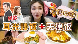 大胃王朵一_20201102_成功打卡偶像剧同款耳光炒饭,治愈身心!