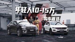 暴走汽车第三季_20201117_15万SUV车皇争霸赛,VV5与探歌孰能夺魁?