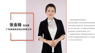 连线中国_20201112_张金梅:立愿为爱,守护致远