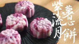 日食记_20200930_紫薯流心月饼