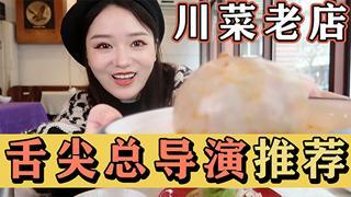 大胃王余多多_20201123_打卡陈晓卿老师,推荐的川菜馆子!