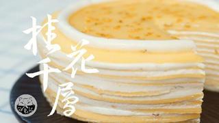 日食记_20200925_桂花千层蛋糕x桂花茶冻撞奶