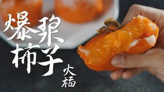 日食记_20201023_爆浆柿子大福