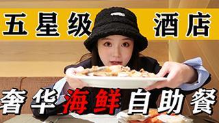大胃王余多多_20201215_五星级酒店海鲜自助餐,捞汁八爪鱼肥美!