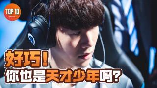 【是大腿TOP10】124:水子哥看了直呼内行!盘点英雄联盟最年轻的选手
