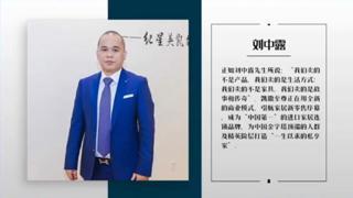连线中国_20201126_刘中露之——品质生活缔造者