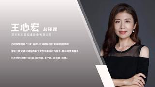 连线中国_20201214_王心宏:让标线亮起来