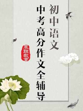 初中语文 中考高分作文全辅导