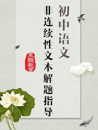 初中语文 非连续性文本解题指导