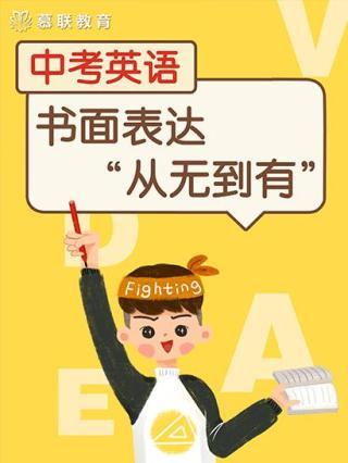 杭州中考英语书面表达从无到有