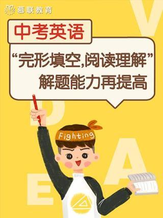 杭州中考英语完形填空阅读理解解题能力再提高