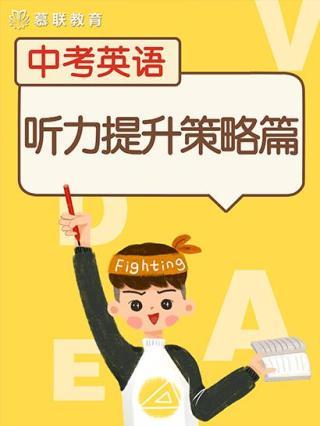 杭州中考英语听力提升策略篇