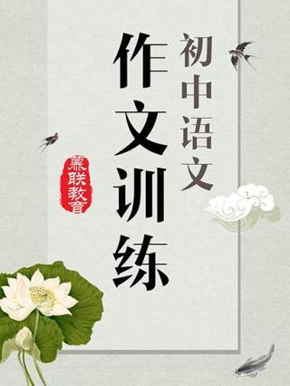 初中语文 作文训练专题