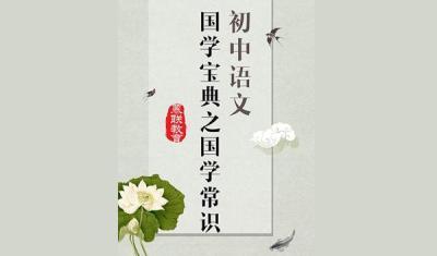 初中语文 国学宝典之国学常识