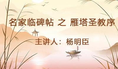 名家临碑帖之雁塔圣教序-杨明臣