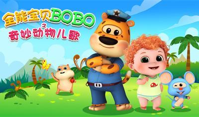 全能宝贝BOBO之奇妙动物儿歌