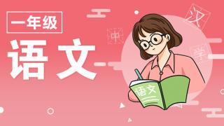 2月24日上午 语文 一年级 读读童谣和儿歌  郭湘辉 杭州经济技术开发区文清小学