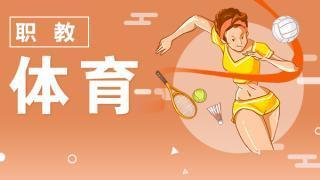 2月25日下午 体育锻炼 体能训练方法