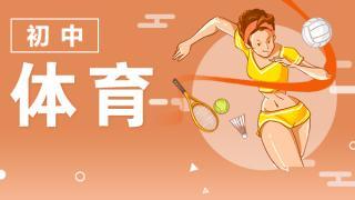 2月24日上午 体育锻炼 居家体育锻炼