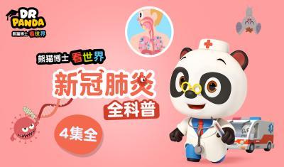 熊貓博士看世界之新型冠狀病毒
