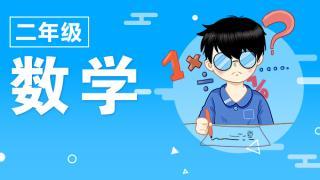2月24日09:30 数学 除法的认识练习 傅鑫星 大青小学