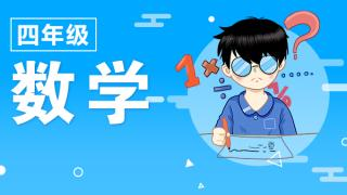 2月24日09:30 数学 三角形的认识 蔡金平 富春五小
