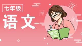 七年级 语文 《古代诗歌五首》(第三课时) 郑红贤