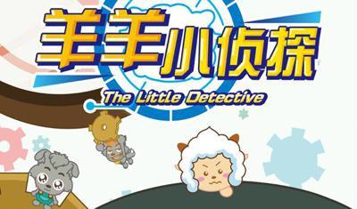 羊羊小侦探